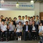 하남시 지역사회보장협의체 리더양성교육 개최