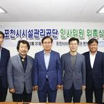 포천시시설관리공단,허훈, 안준수, 박헌규 인사위원 위촉