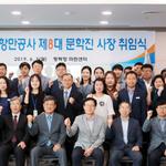 문학진 제8대 경기평택항만공사 사장 취임