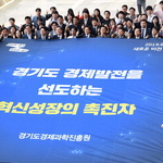 도경제과학진흥원, 경기도 미래 우리가 이끈다