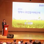 평택시, 시민 등 200여명 참석 '주민참여 예산학교' 개최