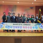 이천시, 경기도 공예품 경진대회에서 '최우수상' 선정