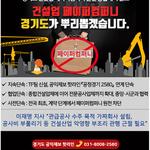 도, 건설업 페이퍼컴퍼니 지속적 단속