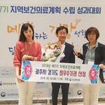 광주시 제7기 지역보건 성과대회서 최우수 지자체 선정