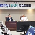 안성시, 민주당과 함께 지역발전 위한 당정협의회 개최