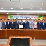 포천시 태봉공원 민간공원 특례사업 협약 체결