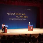 건보 경인본부, '건강보험과 함께한 30년 그리고 미래 100년' 개최