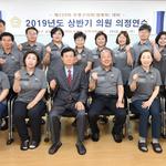 인천 부평구의회, 2019년도 상반기 의정연수 실시