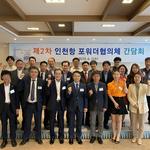 인천항만공사,물동량 증대 위한 포워더 협의체 간담회 개최