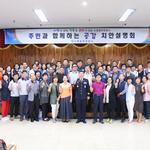 수원중부서 '주민과 함께 공간하는 치안설명회' 개최