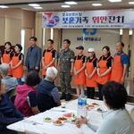 국가유공자·보훈가족에 '식사 대접' 인천 계산1동 방위협, 위안잔치 열어