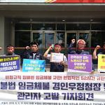 전국 집배원노조, 인력 증원·노동시간 단축 촉구