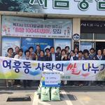 여주시 여흥동 새마을부녀회, 쌀 1000kg  어려운 이웃에 기탁