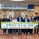 남양주시, 2019 경기도 인구정책 우수시책 경진대회 우수상 수상