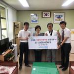 구리효요양병원,어려운 이웃 위해 사용해 달라며 성금 전달