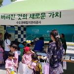 수도권매립지관리공사, 창원서 환경의날 부스 운영
