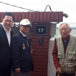 국가보훈처 인천지청·박남춘 시장 등 지역 최고령 참전유공자 집에 명패 전달