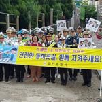 과천서 녹색어머니회 문원초교서  '스쿨존 교통사고 제로 캠페인'