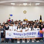 '제1대 하남시 청소년의회'발대…초대 의장에 손예원