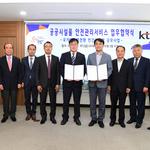 하남시- KT, 국가디지털전환사업 추진 업무협약 체결