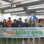 의왕시, 코레일 파워블로거 레솔레파크 관광 팸투어 진행