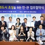 평택시, 아동친화도시 조성 위한 민관 업무협약 체결
