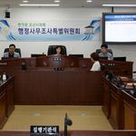 오산시의회 행정특위 6차 회의에 세교 P병원 원장 증인 참석