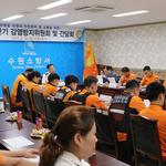 수원소방서,'2019년 상반기 감염방지위원회 및 간담회' 개최