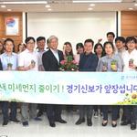 경기신용보증재단 실내 미세먼지 줄이기 사회공헌 활동 실시