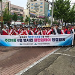 주안8동 행정복지센터 '클린업 데이' 환경정화 활동