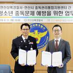 안산상록서-안산시중독관리센터, 청소년 중독 예방 업무협약