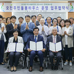 의왕시, '오전주민돌봄하우스'운영 업무 협약