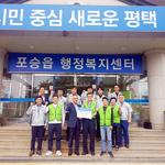 평택항운노조,성금 310만 원 포승읍 지역사회보장협에 기탁
