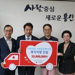 아너 소사이어티 회원 박종옥 서원콤프레샤 대표 '장애인 이동 수단 수리용 탑차' 기부