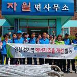 한국에너지공단 인천지역본부, 옹진군 자월면 섬 마을 찾아 에너지 관련 설비 무상 점검