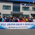 금감원 인천지원, 백령도 주민 대상 금융교육·상담