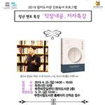 부천 원미도서관, 오는 23일 송창현 작가 초청  멘토 특강