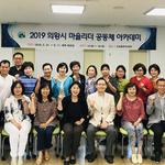 의왕시 '제1기 마을리더 공동체 아카데미'서 34명 수료