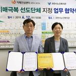 과천보건소 치매센터-과천시노인복지관 '치매 예방 업무협약' 체결