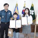 안양만안경찰서, '학교·가정폭력, 아동학대 예방 포스터 및 사진 공모전' 시상식