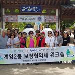 인천 계양2동 보장협의체, 남이섬 워크숍 실시