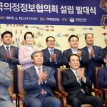 이용범 인천시의회 의장, 한국의정정보협의회 설립 발대식 참석