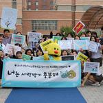 인천 연수청소년문화의집 찾아가는 학교폭력 예방 캠페인 실시