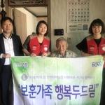 나라 위해 희생한 국가유공자에 감사 인천보훈지청 '행복 두드림' 위문 봉사