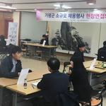 가평읍 행정복지센터서 24개 업체 참여 채용박람회