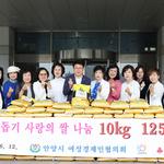 안양 여성경제인협,  쌀 10㎏ 125 포 저소득층에 기탁