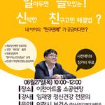 이천정신건강센터, 오는 27일  대국민 부모교육 강좌