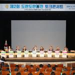 이천 구도심 활성화 주제  '제2회 도란도란이천 토크콘서트'