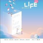 이천시 도서관 소식지 'LIFE' 창간호 발행