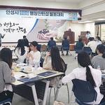 안성시, 중앙대-한경대 행정인턴십 과제발표회 개최